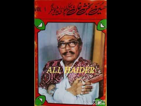 Ustad Hussain Baksh Khan Dhadhi_medy ghar sehrarat muhabat de purani yaden