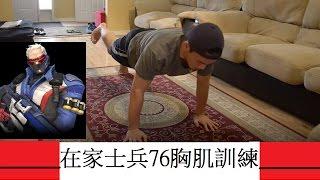 在家健身胸肌訓練: 士兵76伏地挺身訓練(難度中)