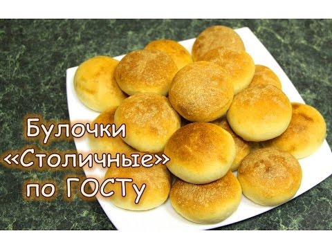 Булочки столичные. Рецепт по ГОСТу. Привет из СССР за 3 копейки!