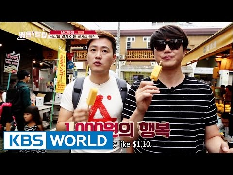 Street food of Toyko [Battle Trip / 2016.09.25]
