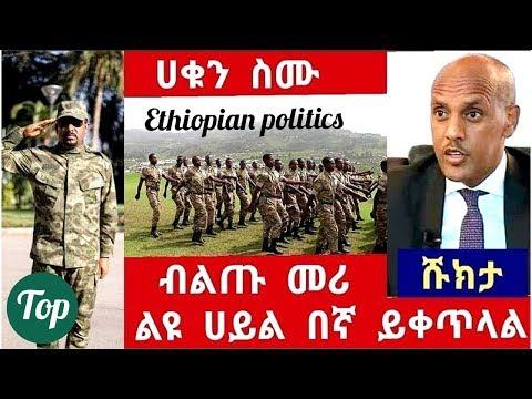 Ethiopian- ሀቀኛው ብልጡ መሪ አይን ውስጥ እንዳይገባ እግዜር ይጠብቀው ሀቁን ስሙ  ጀግና ደፋር አርአያ