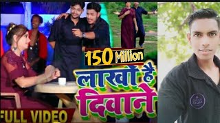 Video - लाखो है दिवाने - Lakho Hai Deewane - Ankush Raja - Hindi Songs 2019 New