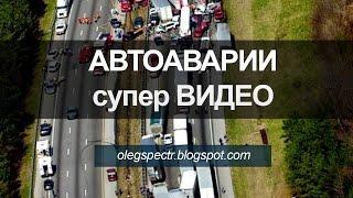 Автоаварии подборка видео
