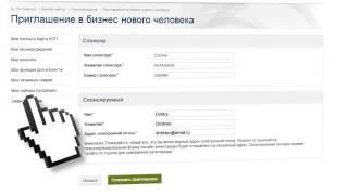 Спонсирование через сайт Amway онлайн регистрация договора НПА