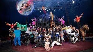 Цирк Шапито Демидовых - фильм о цирке