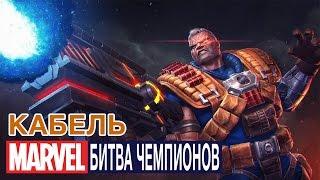 Marvel: Битва Чемпионов - Кабель (ios) #28