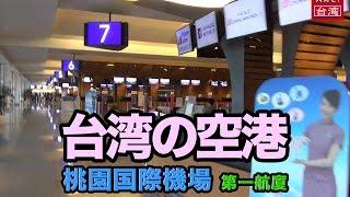 【D台湾】台湾の空港・桃園国際機場第一ターミナルPart.1