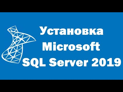Установка Microsoft SQL Server 2019 Express на Windows 10 – пошаговая инструкция для начинающих