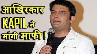 Kapil Sharma Now Pleading from Sunil Grover for his mis – behavior