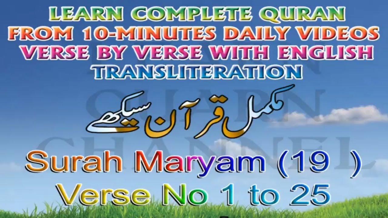 Learn Quran With Tajweed - Lesson no 173 - Surah Maryam - Verses no 1 - 25  - Learn Quran For Kids
