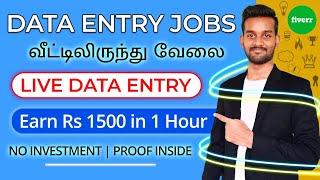डाटा एंट्री जॉब | वर्क फ्रॉम होम जॉब्स | ऑनलाइन टाइपिंग का काम | तमिल | Fiverr | अपवर्क screenshot 4