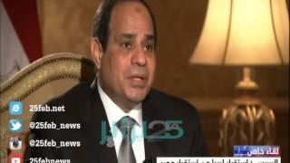 لقاء الرئيس المصري عبد الفتاح السيسي على قناة سكاي نيوز عربية «كامل»