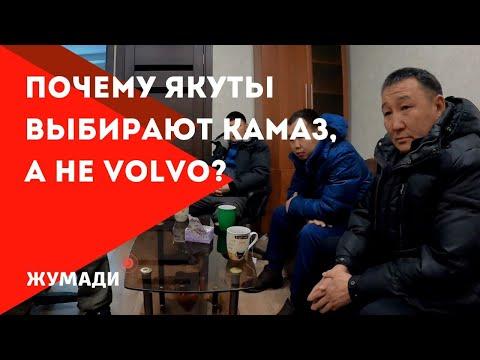 Почему Якуты выбирают КамАЗ, а не Volvo?! Почему КамАЗ лучше иномарки или Американца?