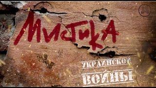 Мистика украинской войны...