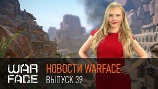 Новости Warface: выпуск 39