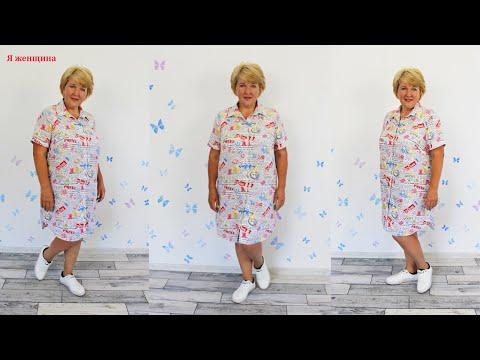 Как сшить платье рубашку своими руками