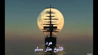 هود الشيخ عنتر مسلم