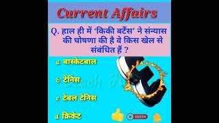 Railway Current Affairs | General Knowledge#short screenshot 3