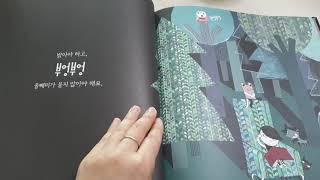 책읽어주는엄마 밤톨맘) 책을 읽을 때 [춤추는 카멜레온…