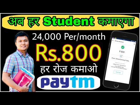 Earn ₹800-/ PayTM cash to this Auto insurance App For trending offer all user.