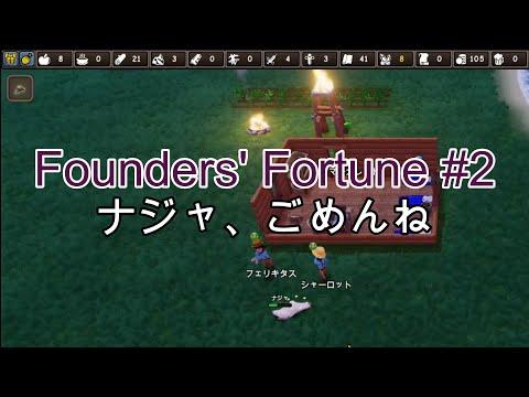 【Founders' Fortune #2】 ナジャ、ごめんね。 |