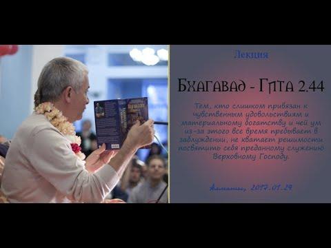 Бхагавад Гита 2.44 - Чайтанья Чандра Чаран Прабху
