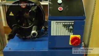 видео Промышленное и сервисное оборудование РВД Uniflex