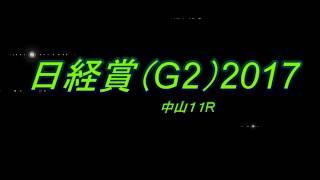 日経賞(G2)2017 予想馬柱 thumbnail
