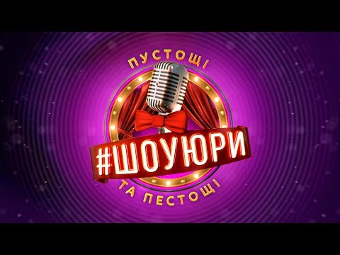 #ШОУЮРИ 1 сезон 1 випуск