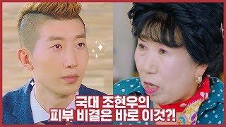 국가대표 조현우의 하얀 꿀피부 비결은? (Feat. 박막례 할머니)