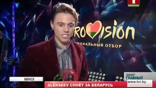 ALEKSEEV споет за Беларусь
