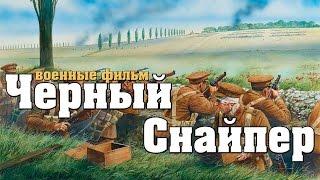 новый военный фильм ЧЁРНЫЙ СНАЙПЕР 2017 русские военные фильмы