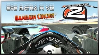 rFactor 2 - EVE Matra F1 (Pure V12 Sound!) @ Bahrain International Circuit (Mods)