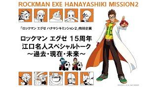 2017年 「東京浅草花やしき」さんで行われた、コラボイベント 「ロックマンエグゼ ハナヤシキミッション2」 そのなかで行われた特別企画...