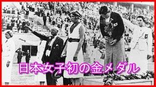 前畑ガンバレ!日本女子初の金メダル 「前畑ガンバレ、前畑頑張れ」の実...