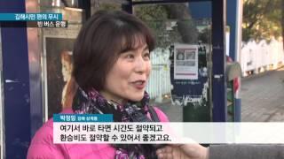 Repeat youtube video [KNN 뉴스]시민 편의 무시된 김해 빈 버스 운행