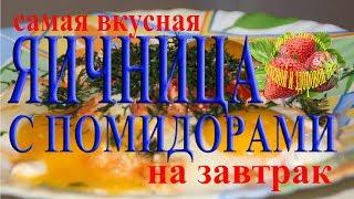 Яичница самая вкусная с луком и помидорами на завтрак рецепт как приготовить