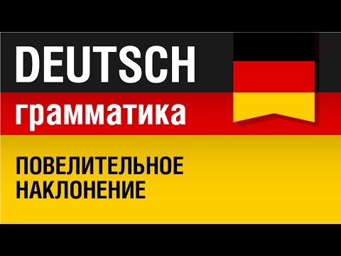 Как образуется повелительное наклонение в немецком языке
