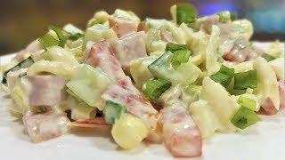 Салат с ветчиной и сыром. Рецепт вкусного салата.