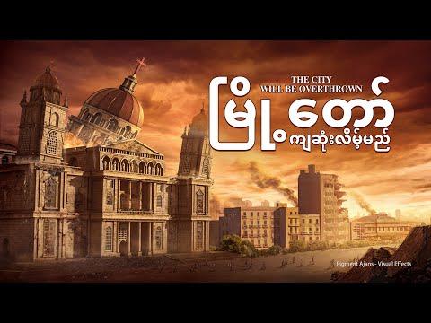 Myanmar Christian Movie (ၿမိဳ႕ေတာ္ က်ဆုံးလိမ့္မည္) | Gods Warning of the Last Days