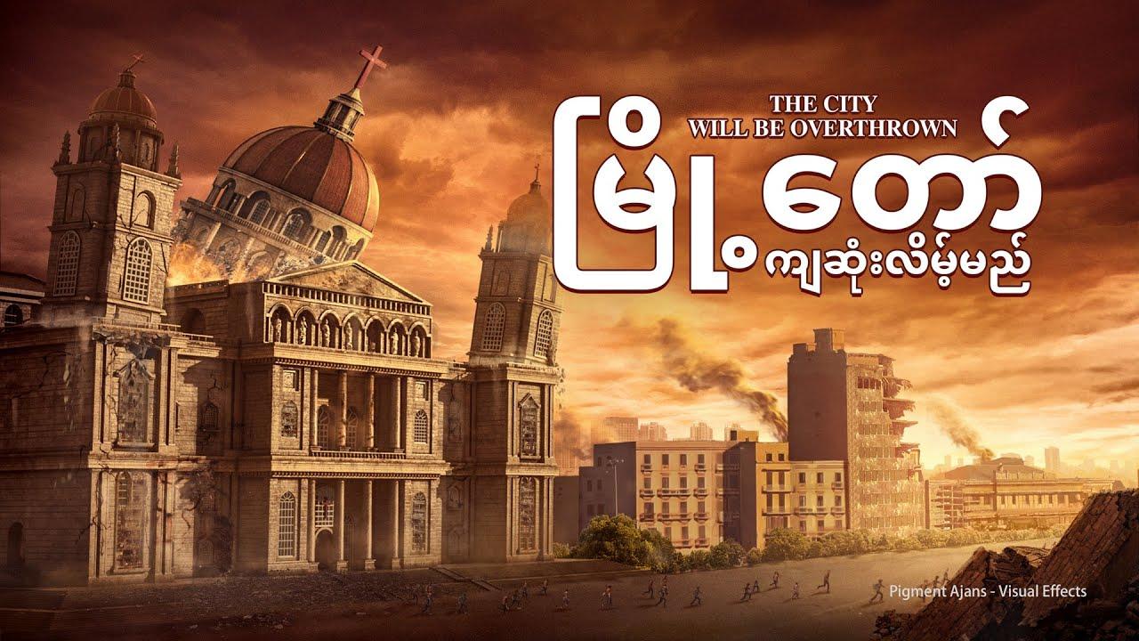 Myanmar Christian Movie (မြို့တော် ကျဆုံးလိမ့်မည်)   God's Warning of the Last Days