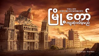 Myanmar Christian Movie (မြို့တော် ကျဆုံးလိမ့်မည်) | God's Warning of the Last Days