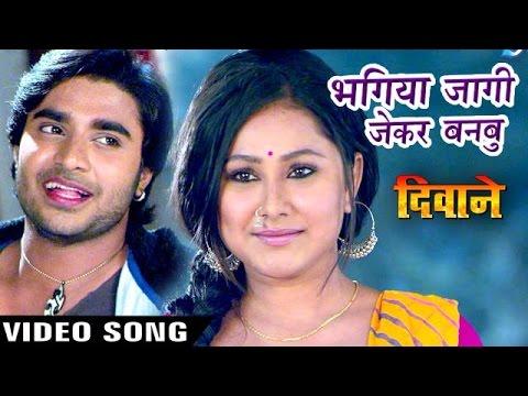 भगिया जागी जेकर बनबू - Full Song - Bhagiya Jagi - Deewane - Chintu - Bhojpuri Hit Songs 2017