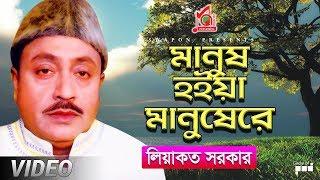 Liakot Sarkar - Manush Hoiya Manushere   মানুষ হইয়া মানুষেরে   Murshidi Gaan   Bangla Video Song