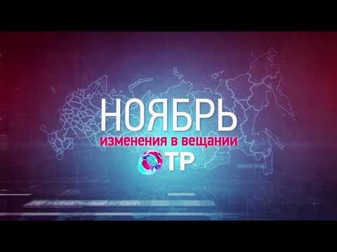 Наши сюжеты в эфире «Общественного телевидения России» - ОТР!