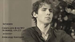 Скачать Бетховен Соната для ф но 2 ля мажор соч 2 2 исполняет Александр Канторов