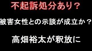 高畑裕太被告が不起訴処分!母の高畑淳子さん 裕太さん釈放で謝罪「ご迷...