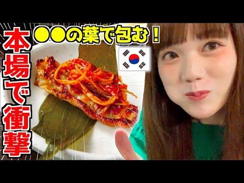 【韓国旅行#3】日本とは食べ方全然違う絶品サムギョプサル!今まででダントツNo1だった‥【後半はインスタ映えスポット巡り】
