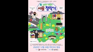 2020년한국종교연합 다큐: 다문화가족의 대한민국 정착…