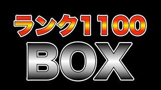 【パズドラ】ランク1100記念BOX紹介と自己紹介